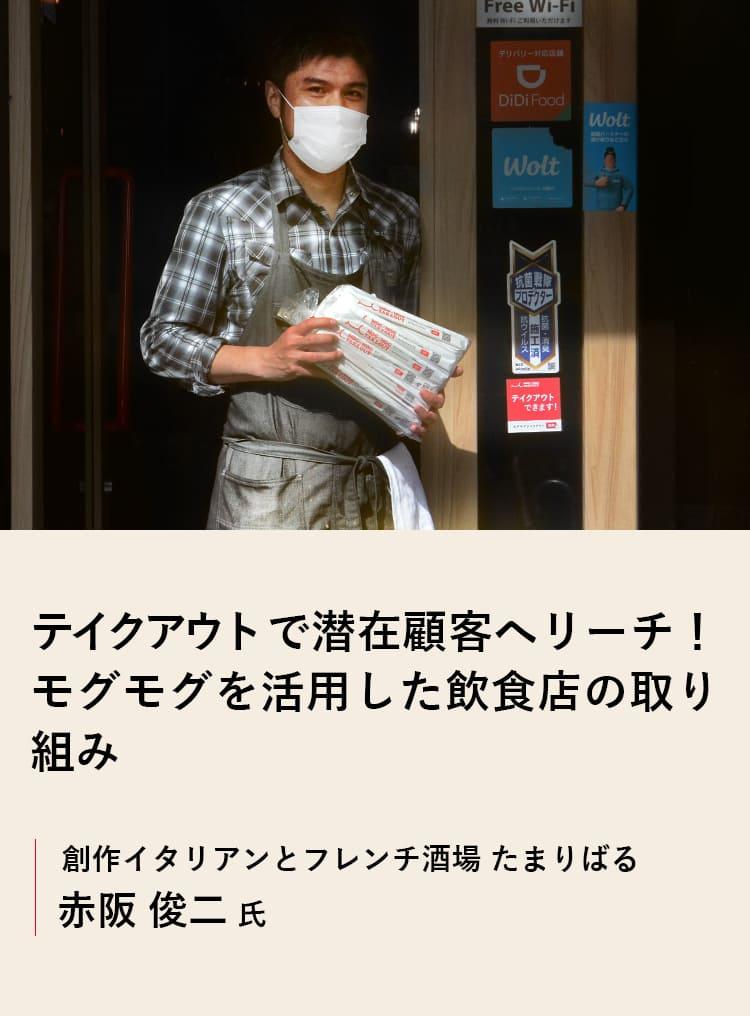 テイクアウトで潜在顧客へリーチ。モグモグを活用した飲食店の取組み